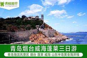 青岛海滨威海蓬莱烟台三日游  山东半岛黄金海岸线