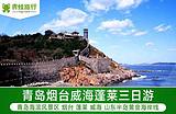 美高梅网站海滨威海蓬莱烟台三日游  山东半岛黄金海岸线