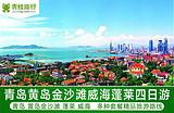 美高梅网站黄岛金沙滩烟台威海蓬莱四日游