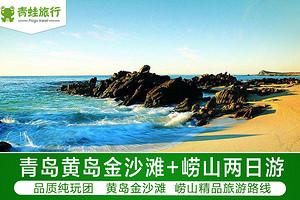 美高梅网站黄岛金沙滩崂山两日游 海底隧道 跨海大桥