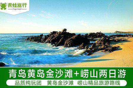 青岛黄岛金沙滩崂山两日游 海底隧道 跨海大桥