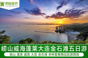崂山烟台威海蓬莱大连金石滩5日游