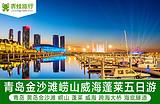 美高梅网站黄岛金沙滩崂山威海蓬莱5日游