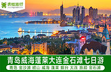 美高梅网站崂山威海蓬莱大连金石滩七日游