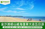 青岛金沙滩崂山威海蓬莱大连5日游
