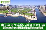 美高梅网站崂山威海蓬莱大连金石滩六日游