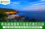 青岛海滨威海蓬莱大连金石滩5日游