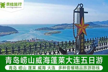 美高梅官网崂山烟台威海蓬莱大连5日游