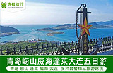 青岛崂山烟台威海蓬莱大连5日游