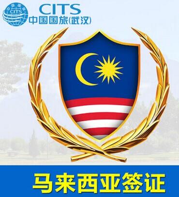 马来西亚个人旅游签证价格   马来西亚签证代办
