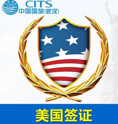 美國旅游簽證_武漢旅行社代辦美國旅游簽證