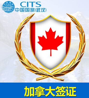 加拿大多次往返签证