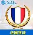 法国旅游签证-法国个人自由行签证