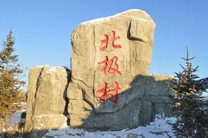 武汉到哈尔滨、亚布力、中国雪乡双飞六日游
