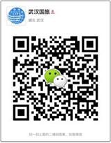 中国国旅微信服务号
