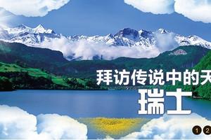 武汉到德法意瑞荷比奥梵八国十五天(法航武汉直飞、瑞士深度游)