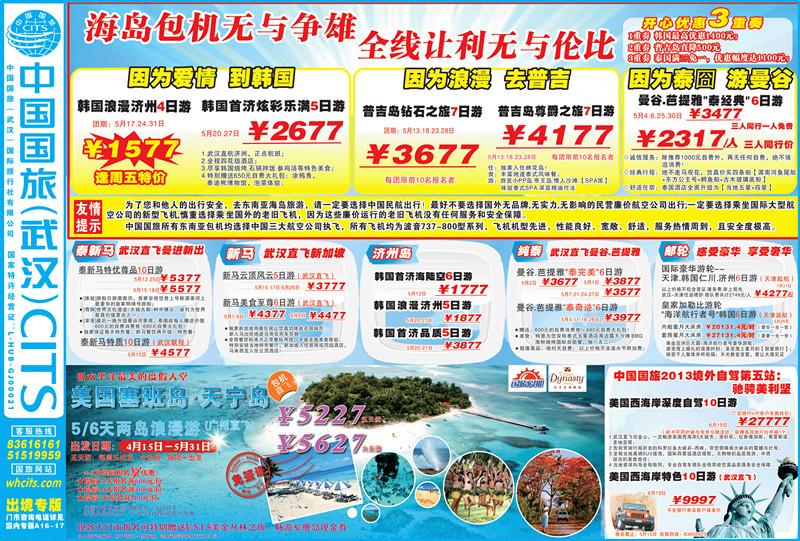 湖北长江商报4月18号中国国旅出境旅游广告