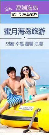 武汉出发海岛旅游