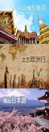 武汉中国国际旅行社