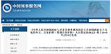 中国与圣多美和普林西比互免签证 2月3日起生效