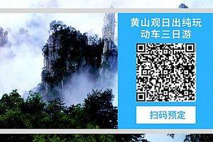 武汉到黄山观日出动车三日游 武汉中国国旅