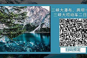 武汉-宜昌三峡大坝三峡大瀑布二日游双动
