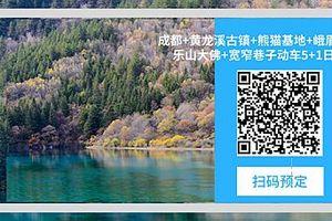 武汉到成都黄龙溪+峨眉山+乐山+熊猫基地双动6日游