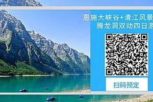 恩施大峡谷+清江风景区+腾龙洞双动四日游