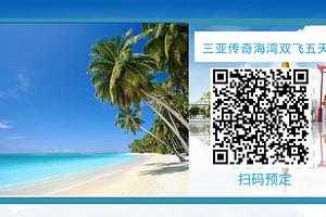 武汉到三亚旅游  三亚传奇海湾双飞5日游