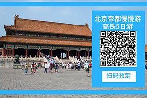 武汉-北京全景纯玩双高五日游