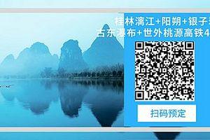 武汉到桂林訾州象鼻山、山水间,阳朔、漓江高铁往返4日游