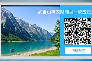 武汉到武当山+探秘神农架+两坝一峡精品双动5日游