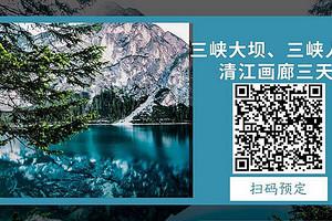 武汉到三峡大坝、三峡人家、清江画廊动车三日游
