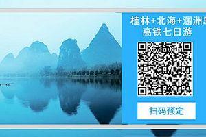 武汉到桂林漓江北海涠洲岛亲水之旅品质高铁7日游