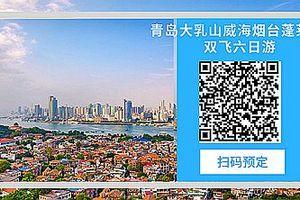 武汉出发青岛、蓬莱、烟台、威海、大连、旅顺双飞六日游