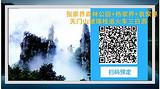 武汉到张家界森林公园, 天门山玻璃栈道火车三日游  武汉国旅