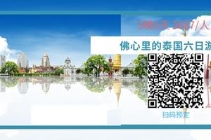 武汉直飞泰国 曼谷-芭堤雅-三钻完美双飞六日游