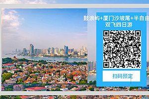 武汉出发厦门鼓浪屿+自由行双飞四日游 厦门旅游线路价格