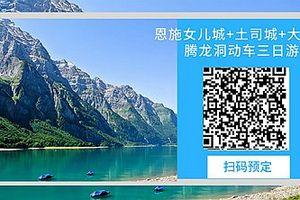 武汉到恩施女儿城+土司城+大峡谷+腾龙洞动车三日游