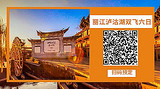 武汉直飞丽江—爱上丽江、泸沽湖纯玩高品质游6天