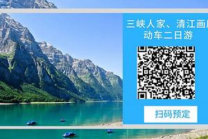 武汉到三峡人家、清江画廊双动车二日游  武汉国旅