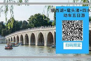 武汉到华东瘦西湖、鼋头渚、四水乡、双动五日游