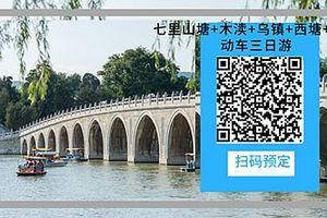 武汉到华东七里山塘+木渎+乌镇+西塘+西湖动车3日游