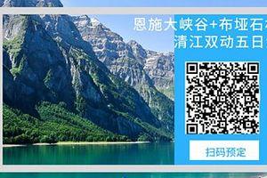 恩施大峡谷+布垭石林+清江风景区双动五日游