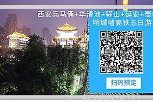 武汉到西安、兵马俑、华清池、骊山、延安、壶口、明城墙5日游