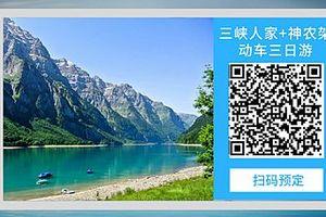 武汉到三峡人家,神农架探秘动车三日游