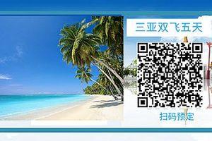 海南旅游  武汉直飞三亚心悦看海双飞5日游