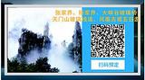 武汉到张家界、天门山玻璃栈道、凤凰古城纯玩五日游