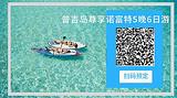武汉到普吉岛尊享诺富特5晚6日游 普吉岛旅游报价 泰国普吉岛