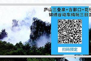 武汉到庐山休闲度假三日游